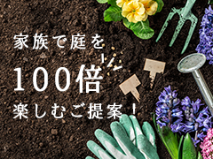 家族で庭を100倍楽しむご提案