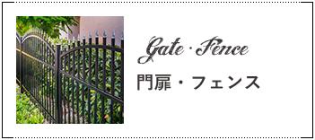 門扉・フェンス