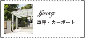 車庫・カーポート